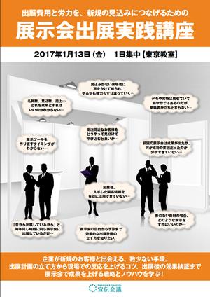 株式会社宣伝会議主催展示会セミナーに講師として登壇しました。