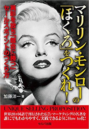 マリリン・モンローの「ほくろ」をつくれ! -異彩を放ち「競合に勝つ」セールスポイントのつくり方